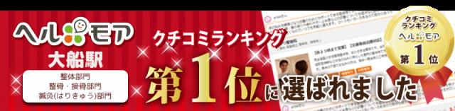 大船駅口コミ1位獲得!