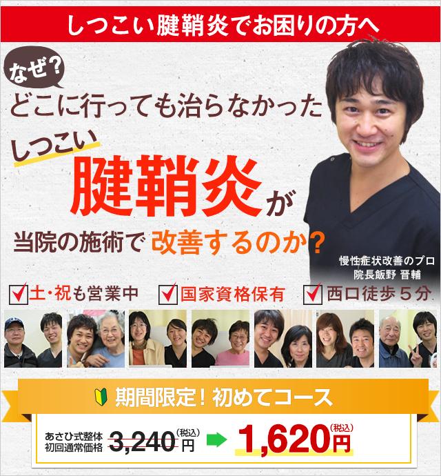 腱鞘炎(ドゥケルバン病)